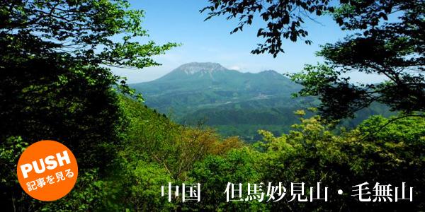 img_bnr_cyugoku_600