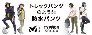kojitsu_typhon50000_yamakei
