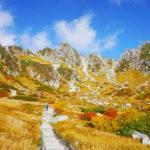【全国オススメ紅葉登山】 紅葉の綺麗な山へ出かけよう!