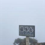 好日山荘100名山と麓の街の魅力を探る ~藤原岳と桑名市~